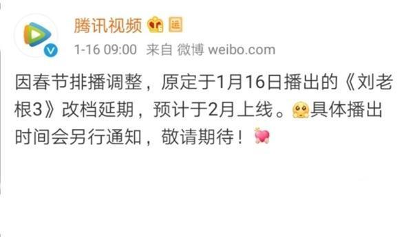 《囧妈》发布宣传主题曲;《刘老根3》意外撤档延期