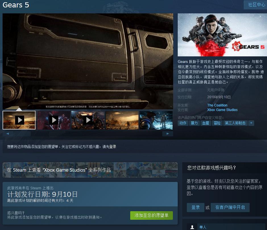《战争机器5》steam国区预售取消