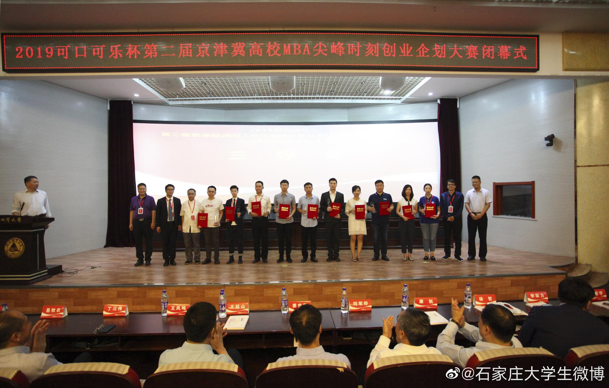 """2019""""可口可乐杯""""第二届京津冀高校工商管理硕士专业学位研究(MBA"""