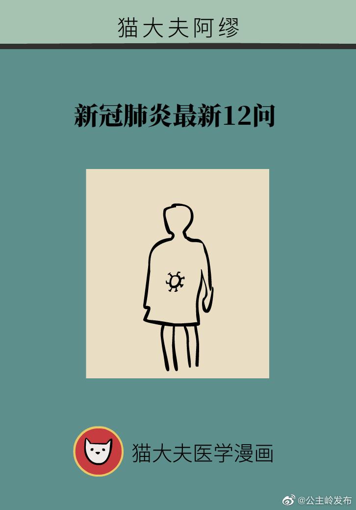 『新冠肺炎12个你最关心的问题都在这里了--科普中国--人民网』