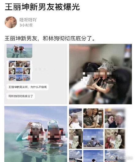 王丽坤林更新被传恋情期间,林狗曾被拍到与某网红举止亲密