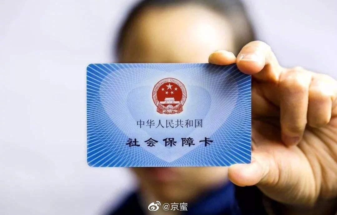 北京年内试点电子社保卡:市社保中心负责人表示