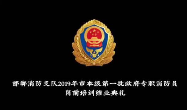 筑梦消防路,踏好第一步——政府专职消防员结业典礼