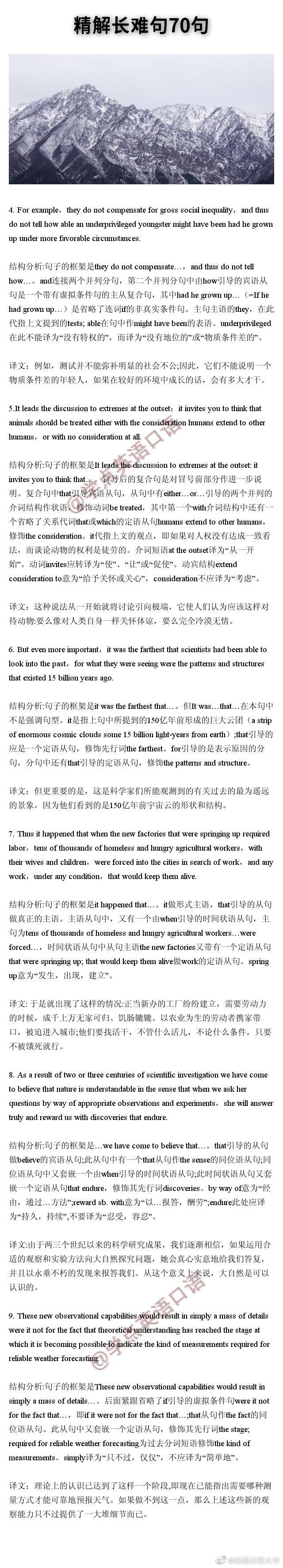 精解英语长难句70句!手把手教你分析句子,都仔细过一遍