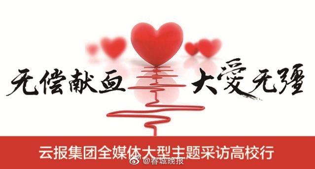 号外!献血进高校活动受关注!云南日报微博话题总阅读量破200万