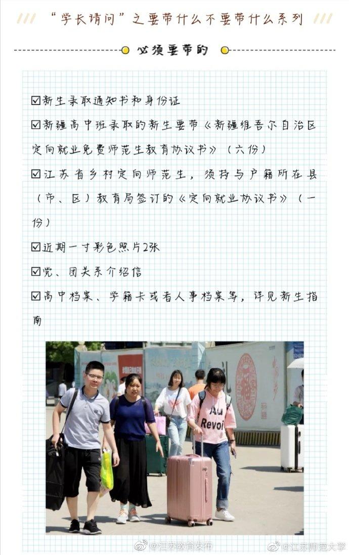 萌新们,@江苏师范大学 学长给你们准备的攻略都看了吗!新生报到