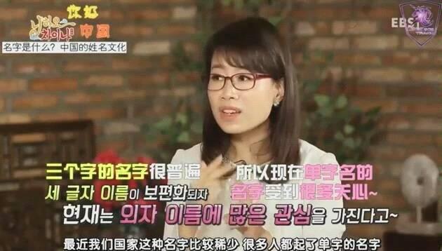 韩国节目谈中国的姓氏文化,中韩文化的区别就在此