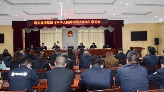 潼关法院:组织学习新修订《中华人民共和国法官法》