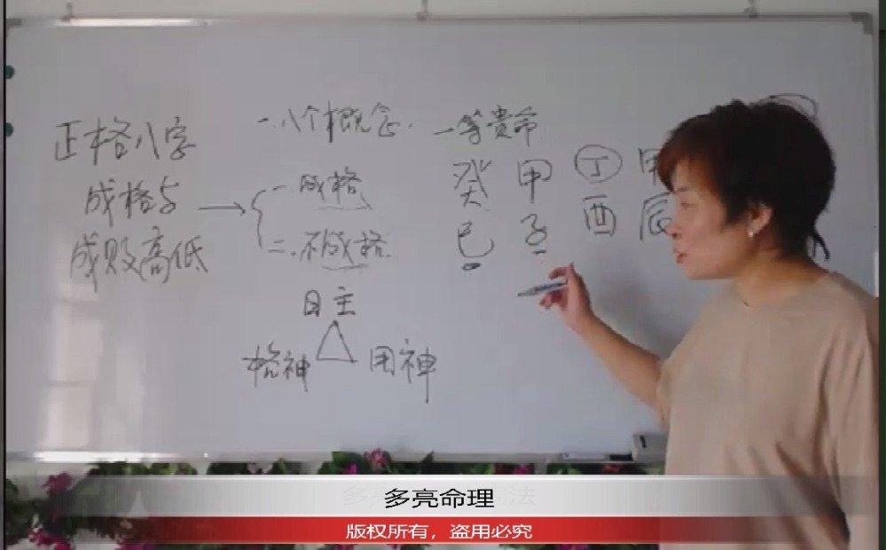多亮八字命理学,八字初级入门班,讲课视频节选006