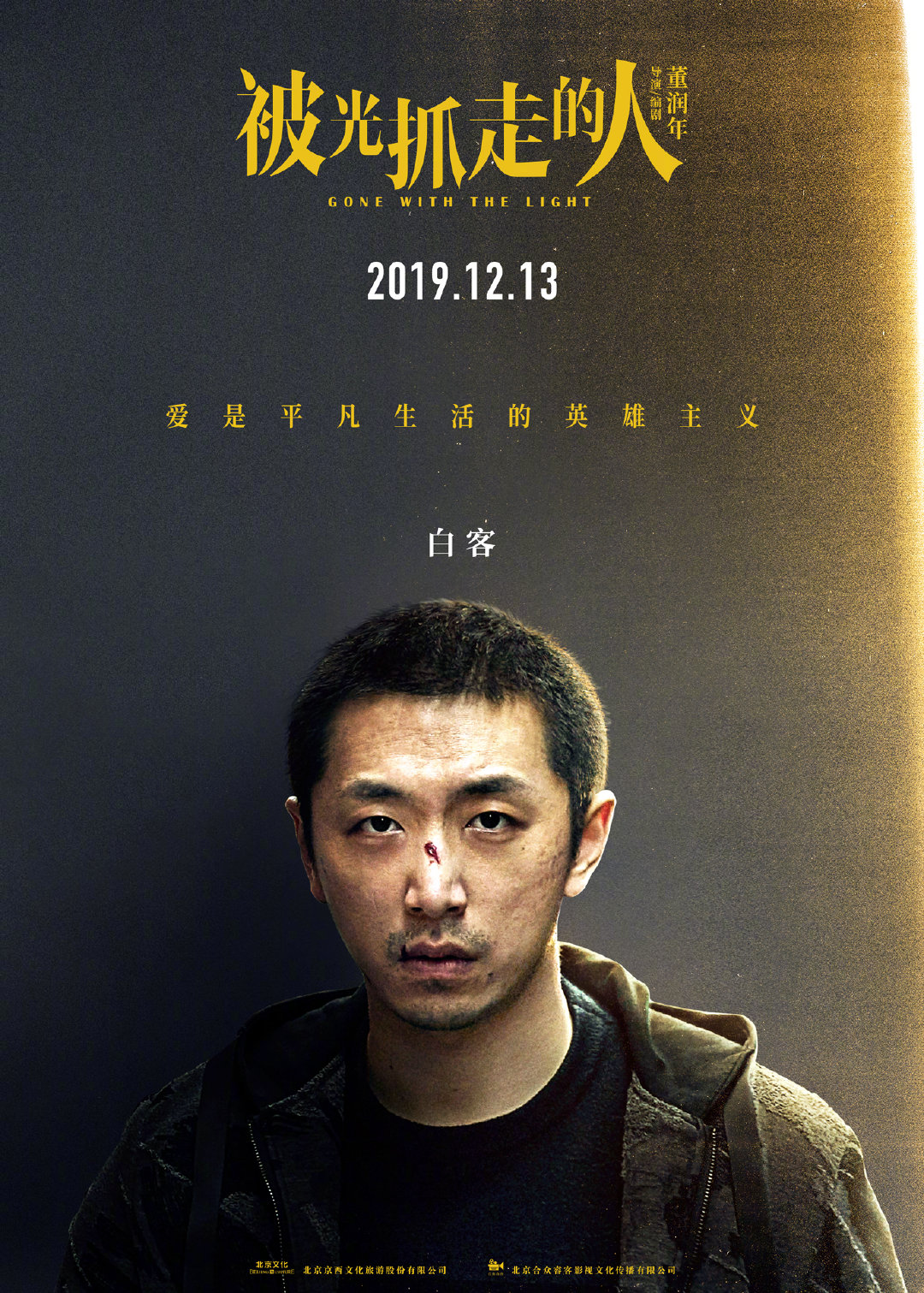 董润年导演的新片《被光抓走的人》发布角色海报