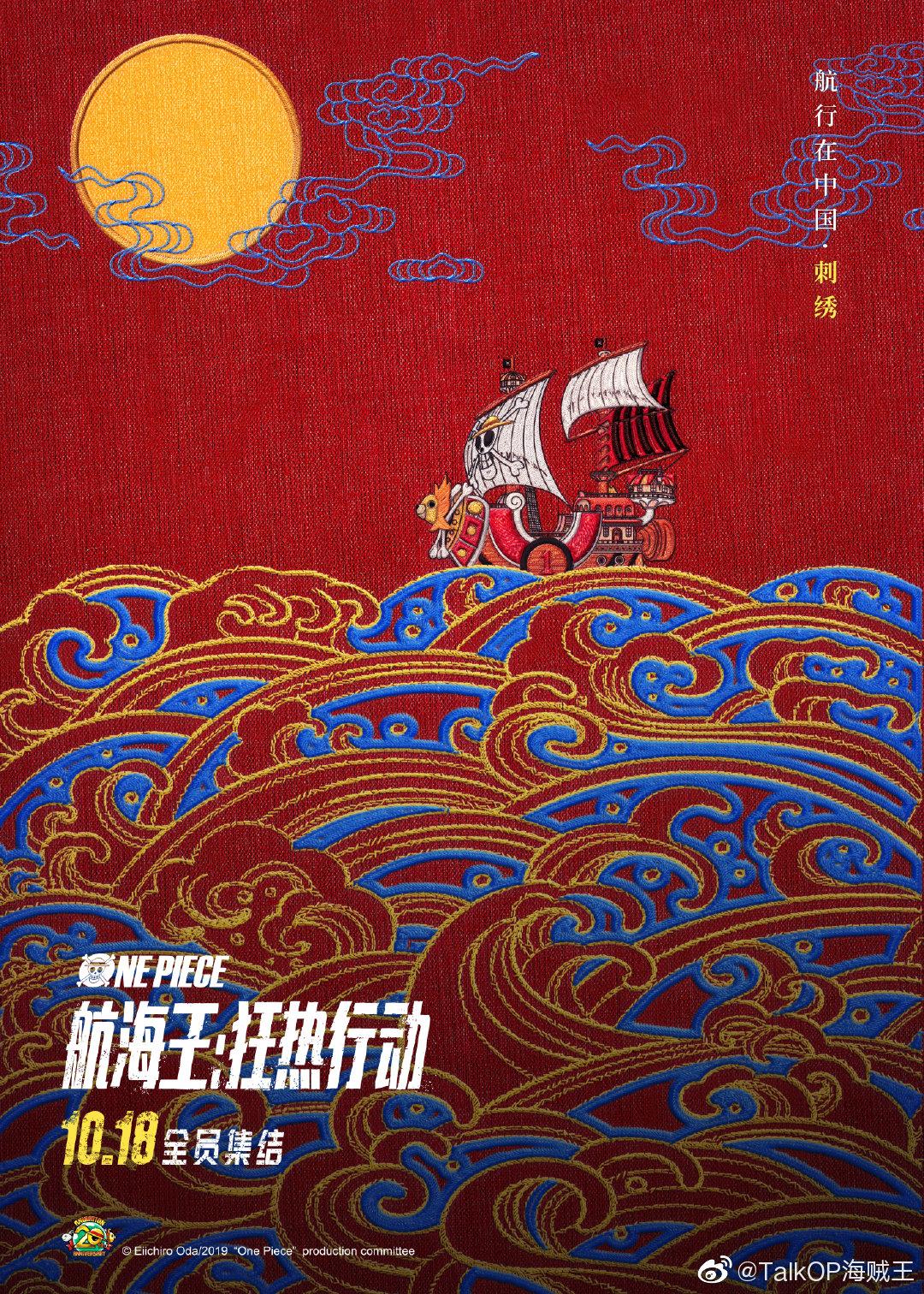 10月17日,海贼王剧场版狂热行动中国大陆定制版中国风海报公布