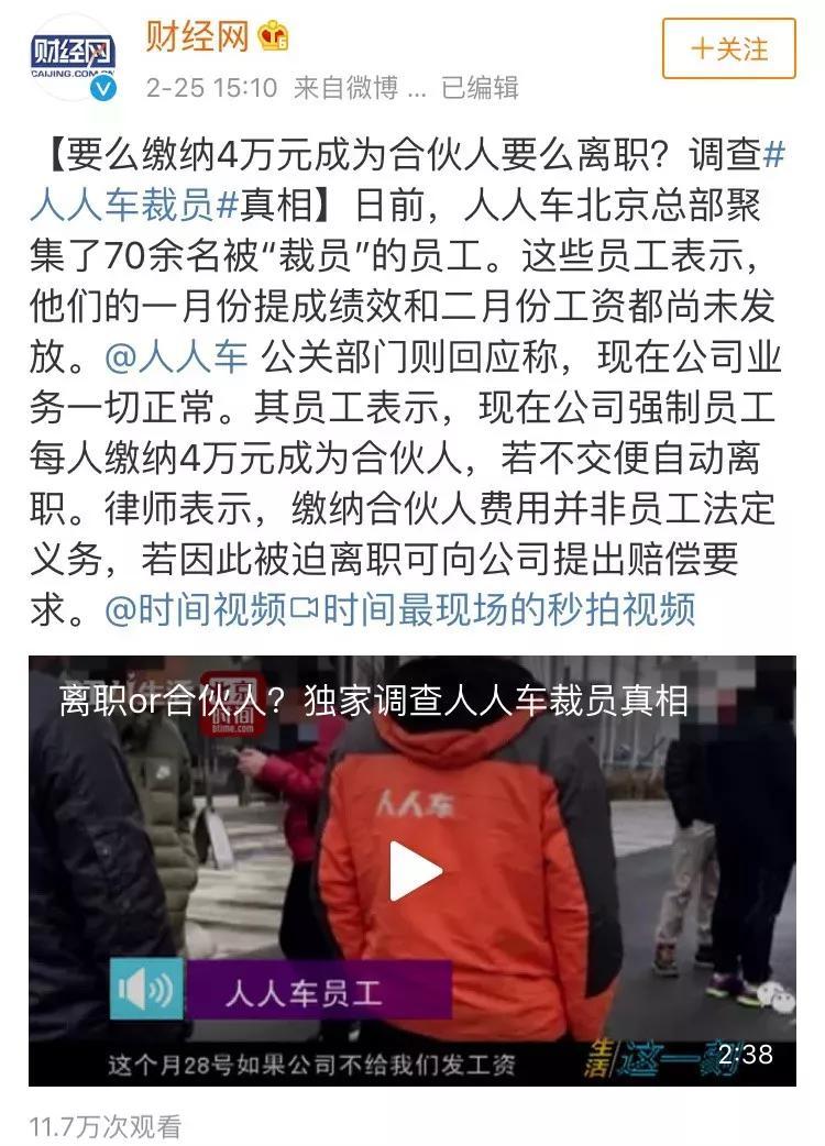 """五月国际娱乐网传""""人人车倒闭"""",线上二手车的坑到底有多深?"""