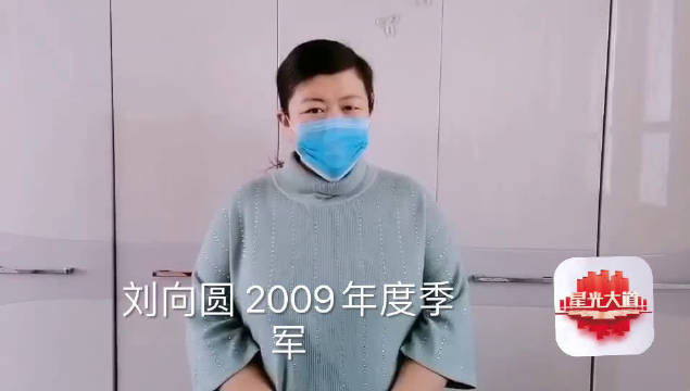 《星光大道》2009年度季军 刘向圆@歌手刘向圆 众志成城,化解疫情