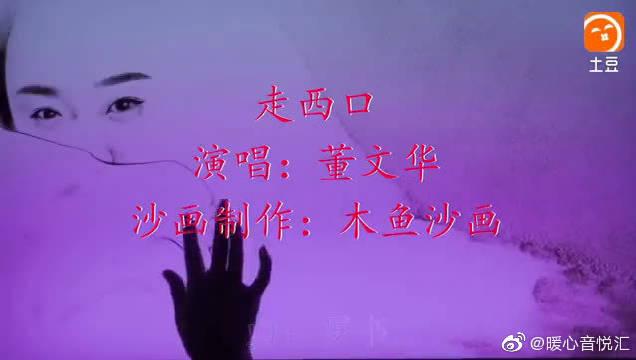董文华再唱经典老歌《走西口》,这才是真正的歌唱家,唱功不是吹的