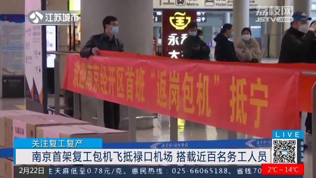 南京首架复工包机飞抵禄口机场,搭载近百名务工人员