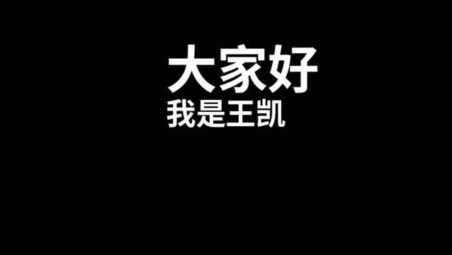 """""""大家好,我是王凯,演戏的王凯,莫搞错了。我也是武汉人"""