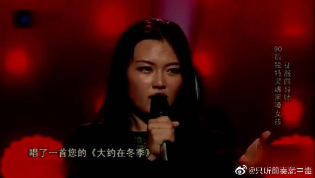 中国好声音90后黑嗓女惊艳众人,热爱音乐到极致,汪峰都感动了