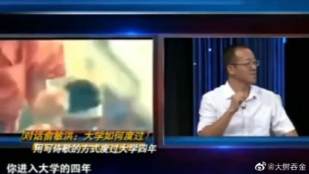 俞敏洪:大学生四年,是最后一个远离社会枯燥日子的四年,浪漫度过