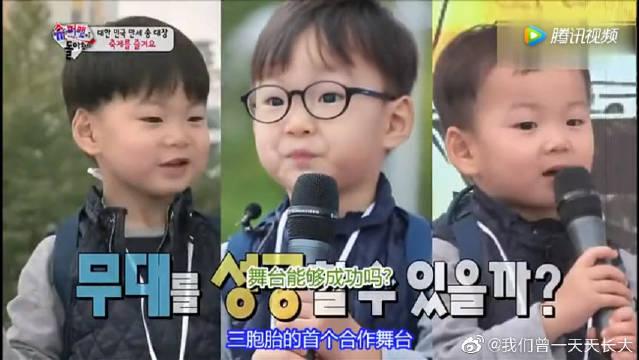 三胞胎首次登台演唱,主唱,超萌!三个宝宝商量不好唱什么