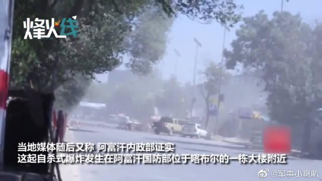 突发事件!美国驻阿富汗大使馆附近发生自杀式爆炸