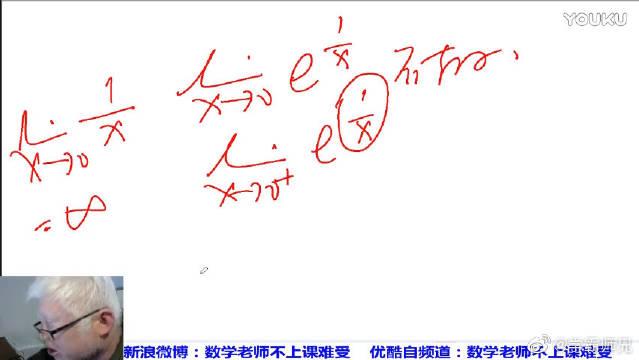 单侧极限很多同学不理解,其实没有那么难。