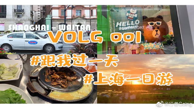 人生第一次VOLG0上海一日游,边逛边吃田子坊。