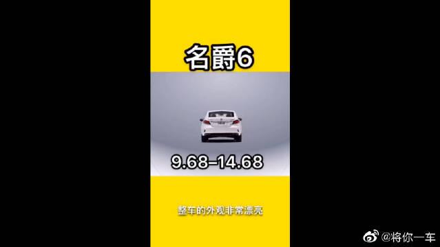 视频:国产经济车型怎么选择,名爵6全面测评,和同级别车之间有什么不同