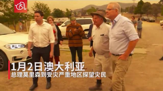 澳大利亚总理看望灾区民众遭怒斥,唉,冤冤相报何时了!
