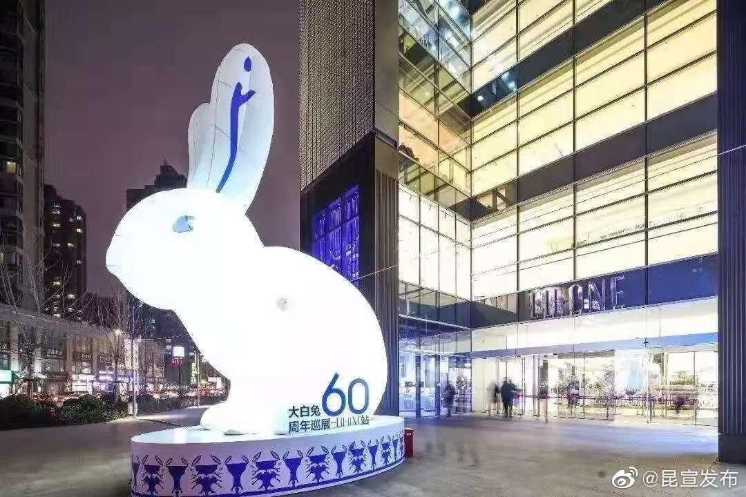 大白兔60周年巡展来到春城