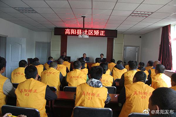 高阳县检察院为社区矫正人员集中授课