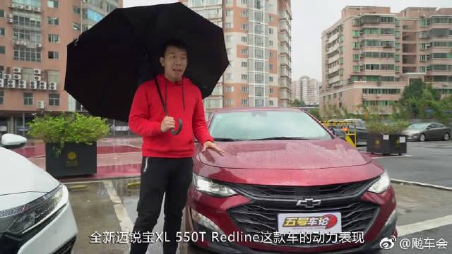 视频:搭载全新动力总成,全新迈锐宝XL动力更强劲!