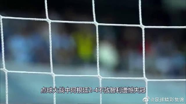 美洲杯决赛梅西罚失点球,阿根廷点球战2-4不敌智利!