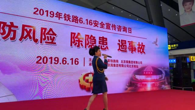 请欣赏由中国铁路文工团姜莉带来的歌曲《相伴平安》安全是铁路的饭碗