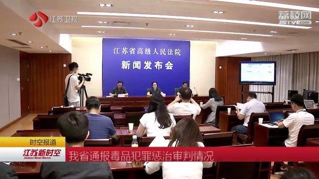 江苏毒品犯罪有向苏北和农村蔓延趋势 8大案例警示