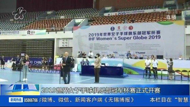 2019女子手球世界俱乐部冠军杯赛开赛