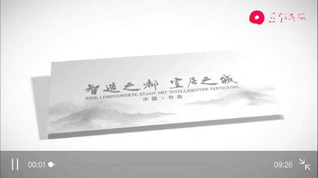 许昌宣传片《智造之都 宜居之城》(德语版)震撼发布