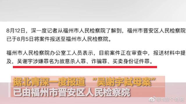 """""""吴谢宇弑母案""""已报送福州市检察院,涉及三项罪名"""