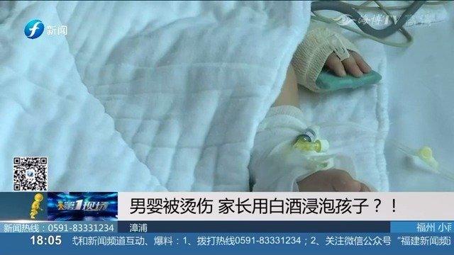 男婴被烫伤 家长用白酒浸泡孩子?