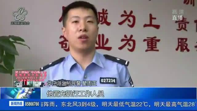"""江苏""""百名通缉令""""20号嫌犯被无锡警方抓获"""