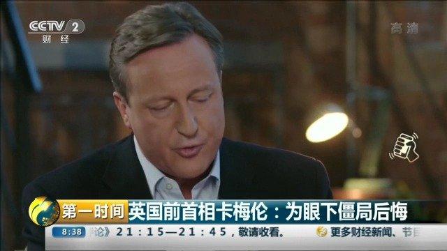 英国首相与欧委会主席会晤未取得实质进展