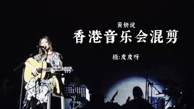 从北京专程过来香港国际展览中心看了一场黄妍@黃妍CathWong 的首场售