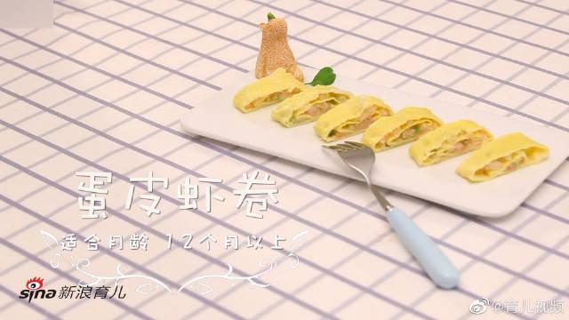 营养辅食——蛋皮虾卷,补锌又补脑,还能锻炼宝宝的咀嚼能力哦