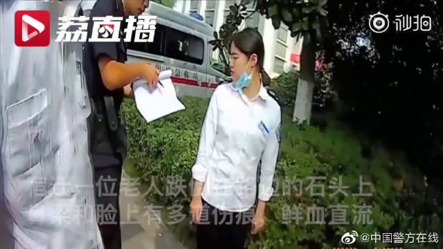 老人摔伤却不要女儿不要医生 嘴里一直念叨:我只相信警察