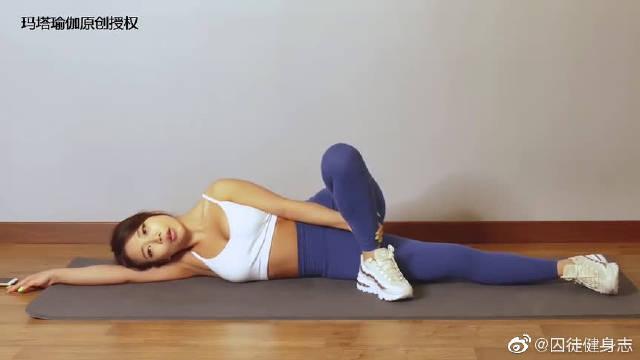 侧姿直角支撑提腿练习,充分燃烧大腿,排除宫腔毒素促进微循环!