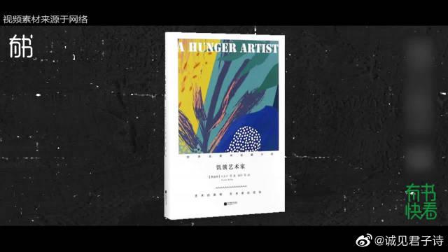 5分钟看卡夫卡《饥饿艺术家》, 千万别因为迎合与奉承而放弃自由