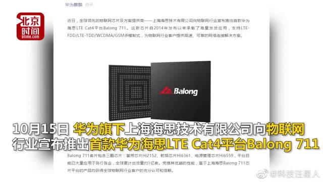 海思首次对外出售4G通信芯片,内部已考虑出售麒麟系列