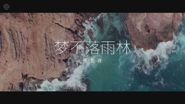 张艺兴《梦不落雨林》北京体育大学将张艺兴的《sheep》和《梦不落雨