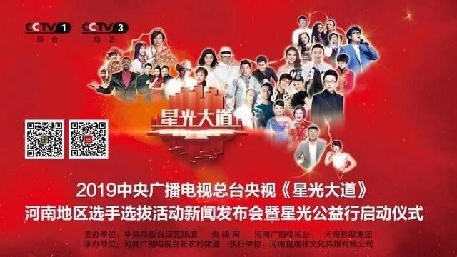 河南地区选手选拔活动 新闻发布会暨星光公益行启动仪式隆重举行