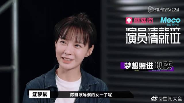 沈梦辰演陈凯歌女一号超开心,陈凯歌调整校园霸凌主题调性!!!