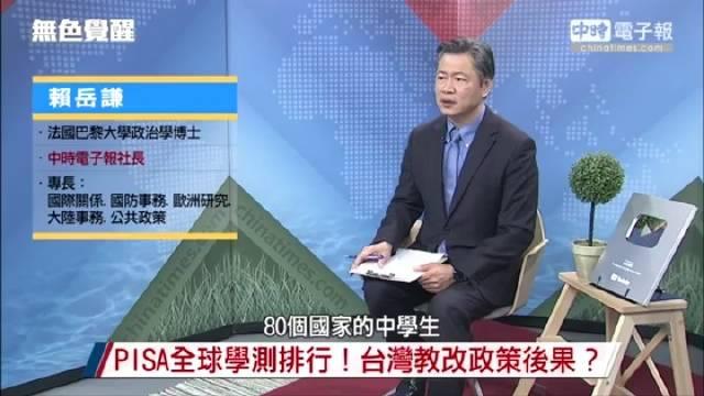 台湾知名教授赖岳谦说台湾的教改,把台湾人民改得离大陆越来越远了
